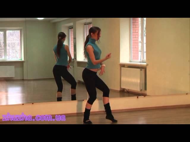 Видео урок сексуальный танец