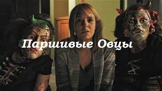 Триллер / Овцы паршивые / 2018 / Ужасы