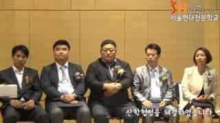 서울현대전문학교 산학협력 체결식 및 전문교수 위촉식