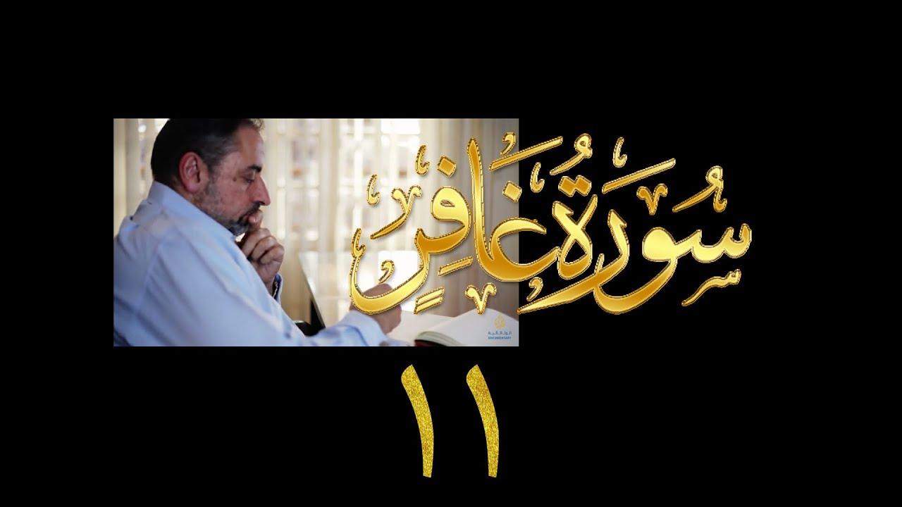 فيديو# ١٤٤ من مقاطع حظر التجول تدبر سورة غافر # ١١ الآيات:٦٦-٧٦