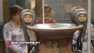Во Владивосток привезли вазу IV века до н. э.