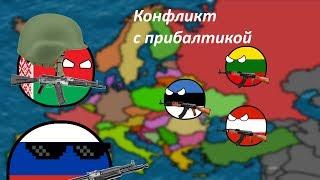Альтернативное будущее европы. 3 серия. (Countrybolls - Кантриболс)