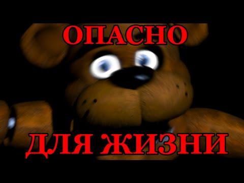 НАПУГАЛСЯ ДО СМЕРТИ! :( (Five Nights at Freddys) #1