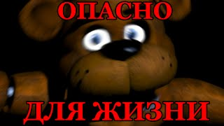 НАПУГАЛСЯ ДО СМЕРТИ! :( (Five Nights at Freddy