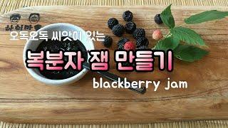복분자 딸기잼, blackberry jam 만들기
