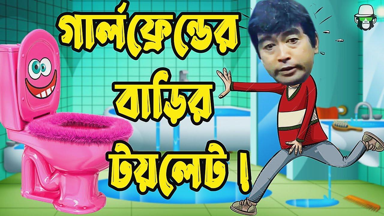 Kaissa Funny Girlfriend House Drama | Bangla New Comedy