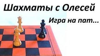Решаем шахматную тактику. Задачки на  пат. Урок 60 (часть 1)