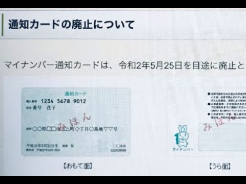 マイ ナンバー 通知 カード 10 万 円 給付