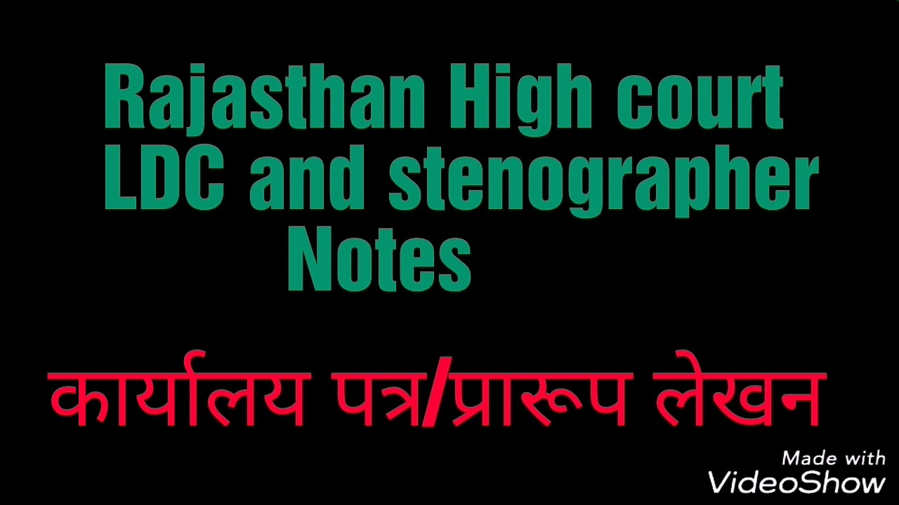 Official letters rajasthan high court ldc and stenographer notes official letters rajasthan high court ldc and stenographer notes part 1 spiritdancerdesigns Choice Image