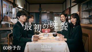 『最初の晩餐』予告編