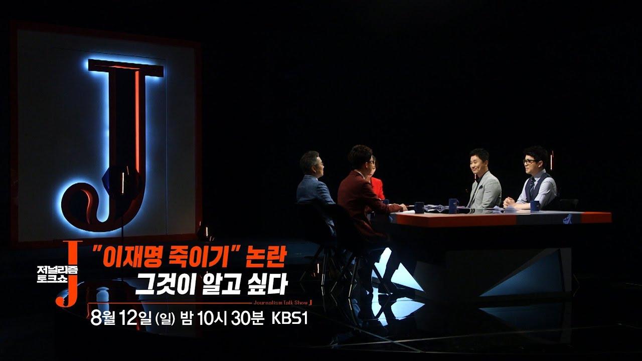 Image result for 저널리즘 토크쇼J