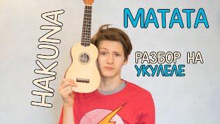 Разбор Hakuna Matata на укулеле