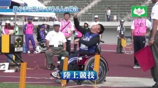 障がいのある人たちのスポーツ紹介