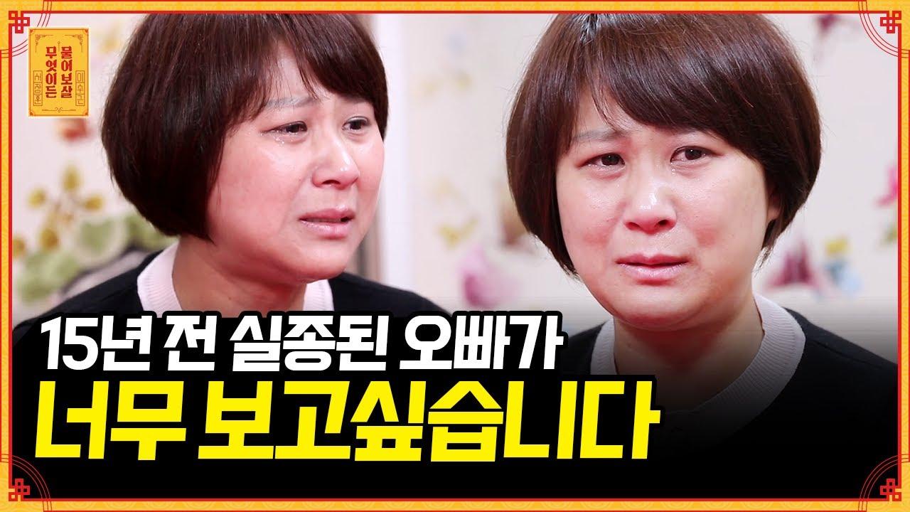 """어느날 갑자기 사라진 항해사 오빠, """"15년이 지나도 그리워요.."""" [무엇이든 물어보살]   KBS Joy 210712 방송"""
