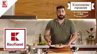 Kaufland | Уелингтън от дърпано пиле с царевица, бекон и пуканки с пармезан и трюфел