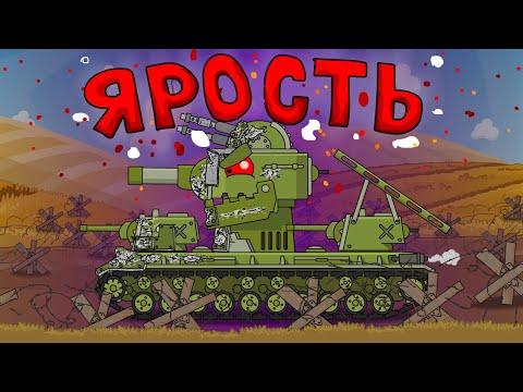 Яростная атака - Мультики про танки