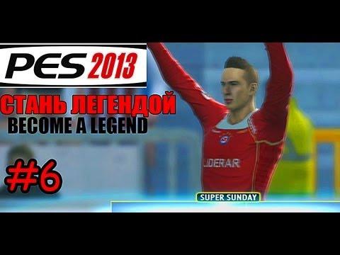 PES 2013   BECOME A LEGEND (СТАНЬ ЛЕГЕНДОЙ) #6