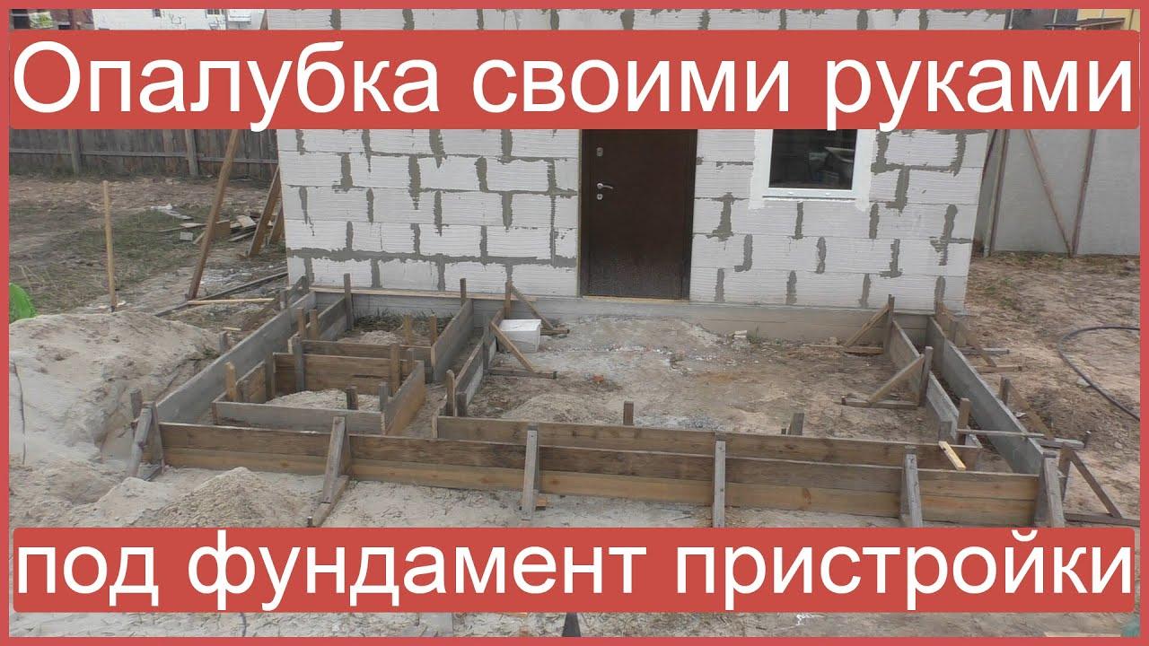 Фундамент под пристройку своими руками фото 452