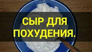 Сыр Маскарпоне ПП за 1 минуту Как сделать Маскарпоне в домашних условиях Канал Тутси