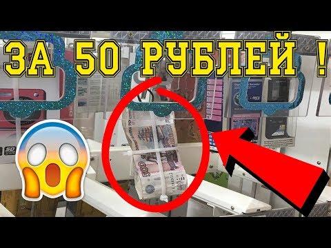 Автомат за 50 рублей