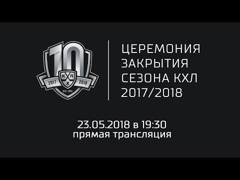 Церемония закрытия сезона КХЛ 2017/2018 – Прямая трансляция