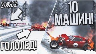 Гололёд На Скоростной Трассе! 10 Машин Попали В Аварию! (Beam Ng Drive)