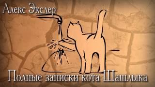 (Глава 3) Полные записки кота Шашлыка (Алекс Экслер)