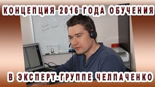 Андрей Хвостов. Обучение у Владислава Челпаченко в 2016 году.