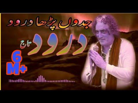 Download Jado Parha Darood Darood e Taj Arif Feroz Qawal 2020
