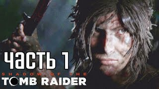 SHADOW OF THE TOMB RAIDER ► Прохождение на русском #1 ► НОВАЯ ЛАРА КРОФТ!