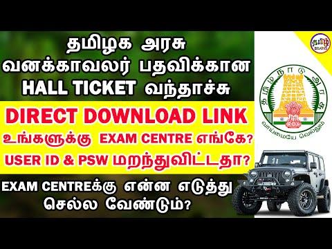 Download Tamilnadu TNFUSRC HALL TICKETs