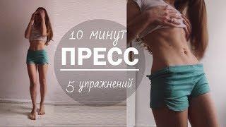 10-минутная тренировка на ПРЕСС | Тренируемся дома