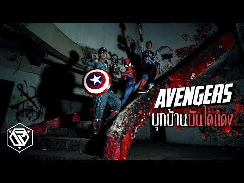 Avengers บุกบ้านร้างบันไดแดง ละเมอหลอน EP.1