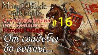 Прохождение Mount & Blade:1429 Столетняя война - История рыцаря №16 - От свадьбы до войны...