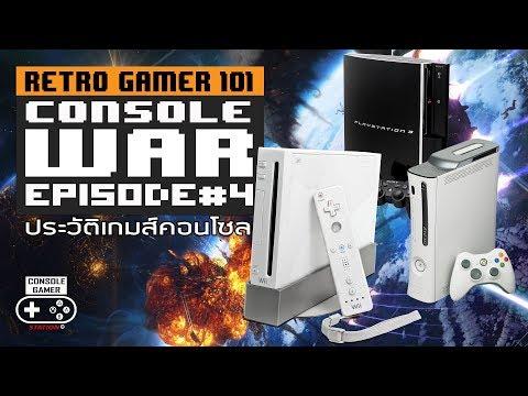 Console War 04 สงครามเกมคอนโซล [Retro Gamer 101:Console History]