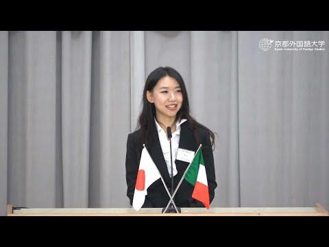 2019年度 第13回 全日本学生イタリア語弁論大会