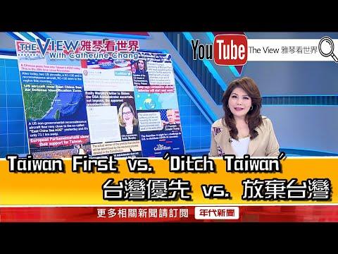 Taiwan First vs. 'Ditch Taiwan'『雅琴看世界』2020.11.27