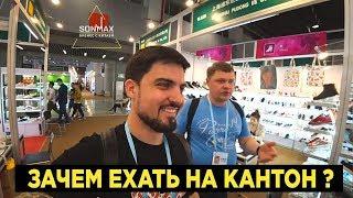 КАНТОНСКАЯ ВЫСТАВКА 2019 В КИТАЕ С КОМПАНИЕЙ С Sonmax