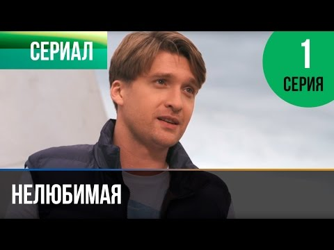 ▶️ Нелюбимая 1 серия - Мелодрама | Фильмы и сериалы - Русские мелодрамы