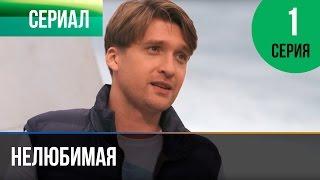 Нелюбимая 1 серия - Мелодрама | Фильмы и сериалы - Русские мелодрамы