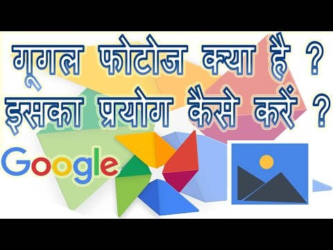 what is google photos how to use it in Hindi | Google photos kya hai iska ka paryog kaise kare