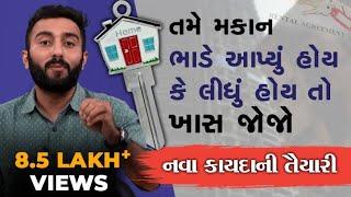 તમે મકાન ભાડે આપ્યું હોય કે લીધું હોય તો ખાસ જોજો, નવા કાયદાની તૈયારી | Ek Vaat Kau । Gujarati News