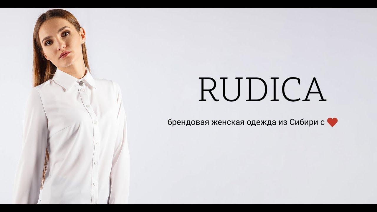 Rudica - яркий деловой стиль в женской одежде