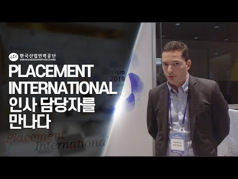 미국 기업 Placement International(플레이스먼트 인터내셔널) 기업관계자 인터뷰 커버 이미지