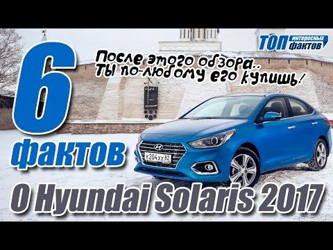 Новый Hyundai Solaris 2017. Стоит ли покупать