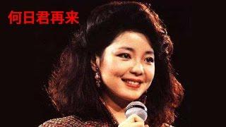 何日君再來 (เหอรื่อจวินไจ้ไหล) - เติ้งลี่จวิน - เนื้อร้องและแปลไทย