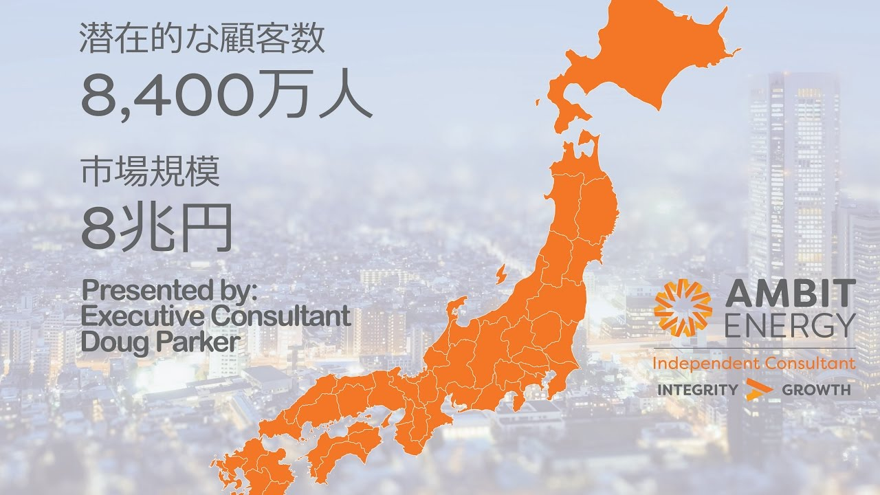 Ambit Energy Japanese Business Presentation W Executive