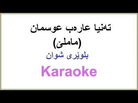 Kurdish Karaoke: Tanya Arab Osman بلوێری شوان