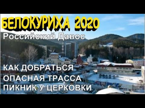 Белокуриха 2020 - российский Давос, Опасная трасса М52, Обзор курорта, пикник у подножия Церковки