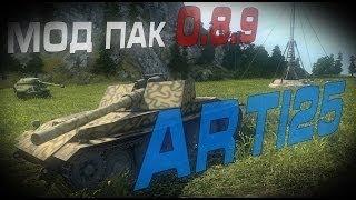 Мод Пак 0.8.9 by Arti25